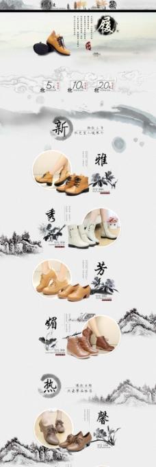 中国风女鞋首页