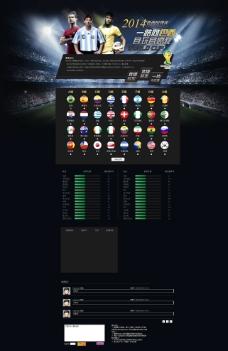 世界杯活动页面图片