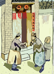 北京文化拜年图片