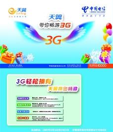 中国电信名片图片