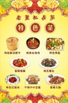 餐飲海報圖片