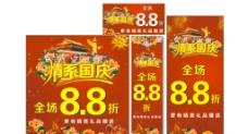 路尚国庆海报图片