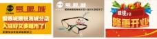 眼镜促销海报
