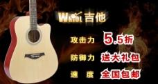 WRIOL吉他创意钻展图