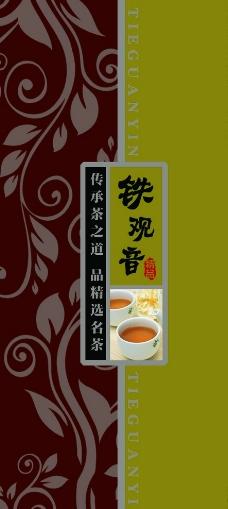 茶叶包装  茶叶内袋  图片
