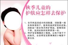 儿童护肤图片