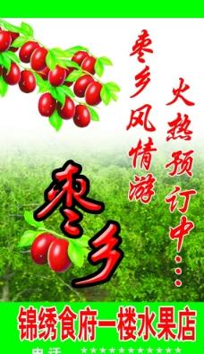 枣海报图片