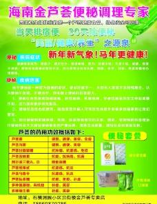 海南金芦荟  宣传单图片