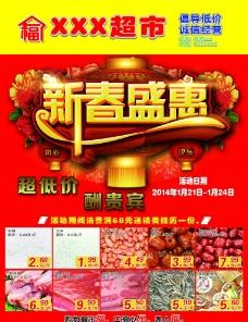 新年宣传页图片