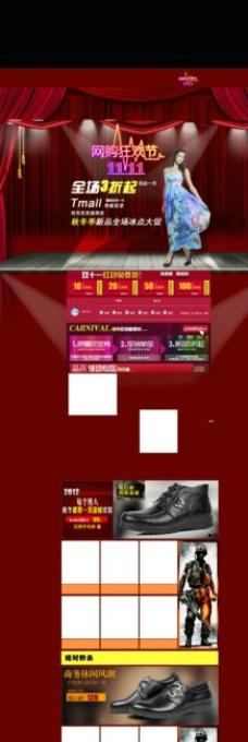双11  活动页面图片