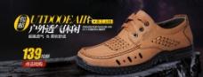 淘宝凉鞋页面广告图图片