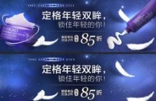 淘宝眼霜化妆品广告图图片