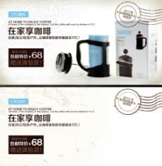 咖啡杯法压杯广告图图片