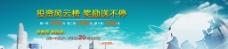 P2P网贷投资风云榜海报