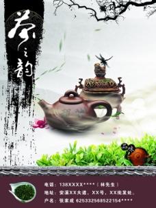 茶之韵茶文化海报psd素材