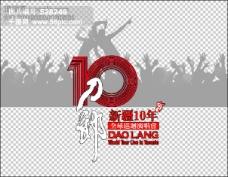 10周年艺术字 qq艺术字