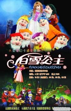 卡通电影《白雪公主》海报PSD素材