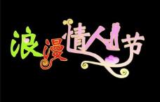 情人节艺术字图片