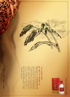 中国风展板PSD素材