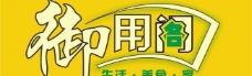 御用阁招牌logo图片