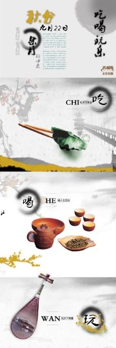 中国风吃喝玩乐PSD素材