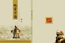 林家宗族封面设计psd素材