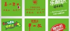 饮料logo参考图片