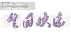 生日快乐 艺术字