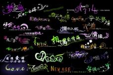 字体设计 创意美工