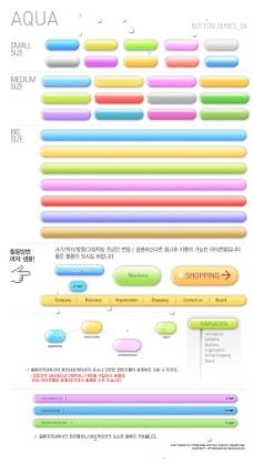 韩国网页导航条按钮psd素材