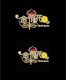 金帝花园logo图片
