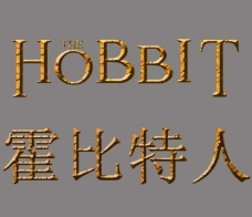 霍比特人电影宣传字体