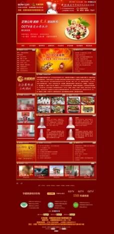招商加盟网站模板psd素材