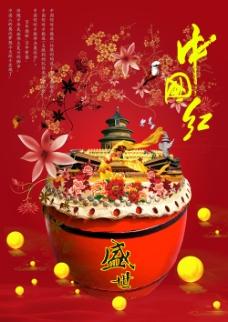 盛世中国红海报PSD素材