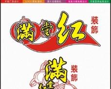满堂红 灯笼logo图片