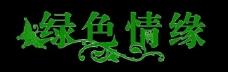 绿色情缘 艺术字图片