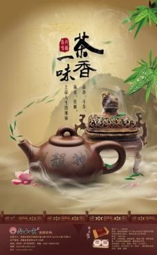 茶道茶香茶叶海报设计PSD素材