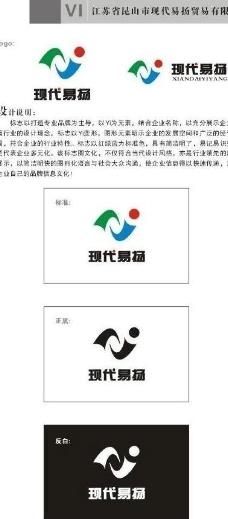 贸易公司logo图片