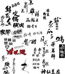 毛笔字 黑色的毛笔字 艺术字 图片