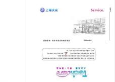 上海大众信封图片