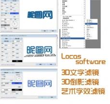 lokas software 滤镜汉化版 3d文字 3d倒影 艺术字效图片