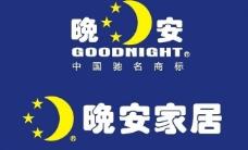 晚安logo 晚安家居图片