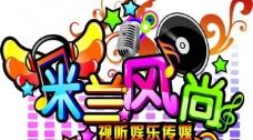 米兰风尚logo设计图片