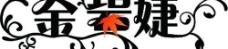金碧婕英文logo预选图片