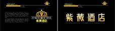 紫薇酒店logo设计图片