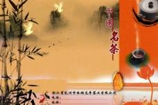 中国名茶水墨海报psd素材