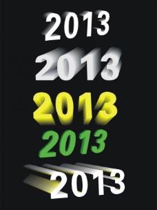 2013艺术字图片