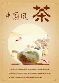 中国风茶海报PSD素材