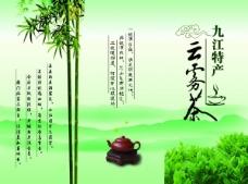 云霧茶茶文化宣傳冊psd素材