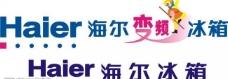 海尔变频冰箱logo图片